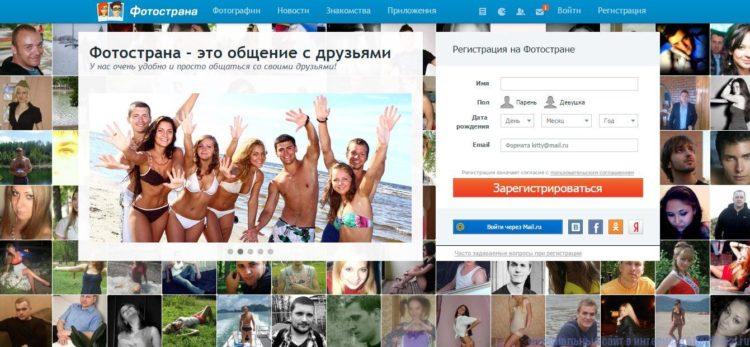 Сайт знакомств фотострана – обзор, регистрация и отзывы пользователей