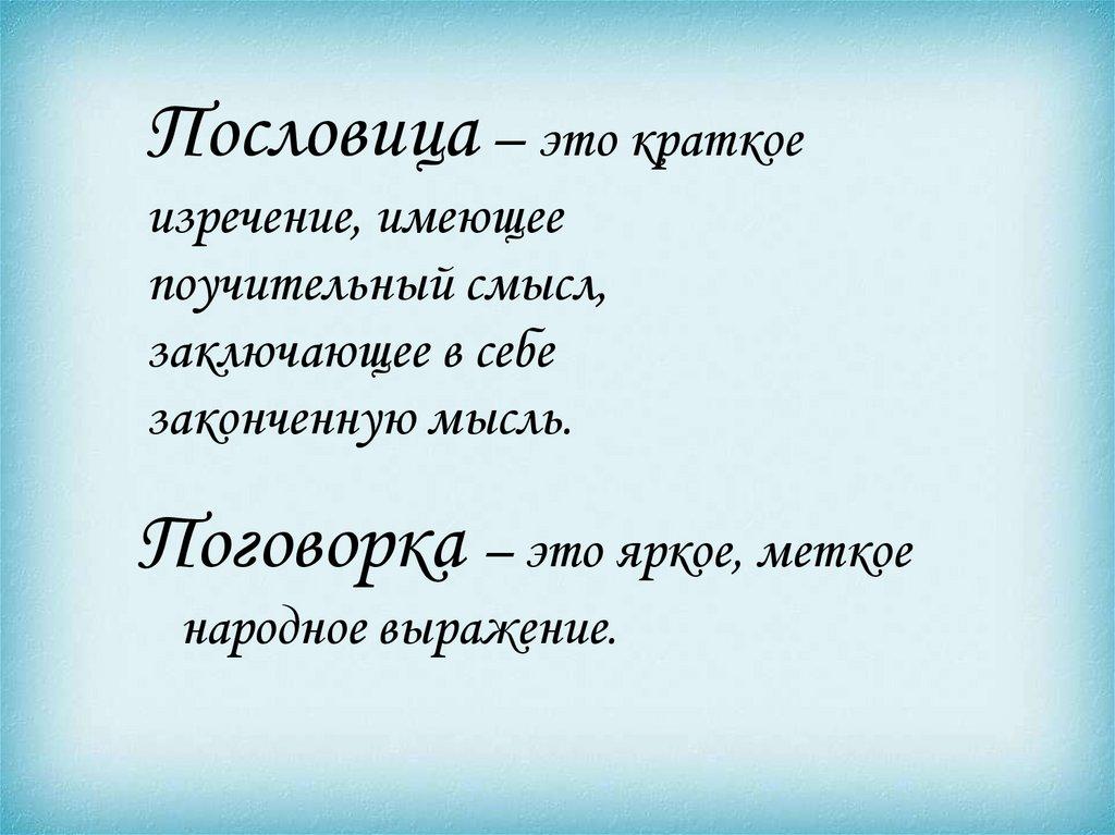 Русские пословицы и поговорки — википедия. что такое русские пословицы и поговорки