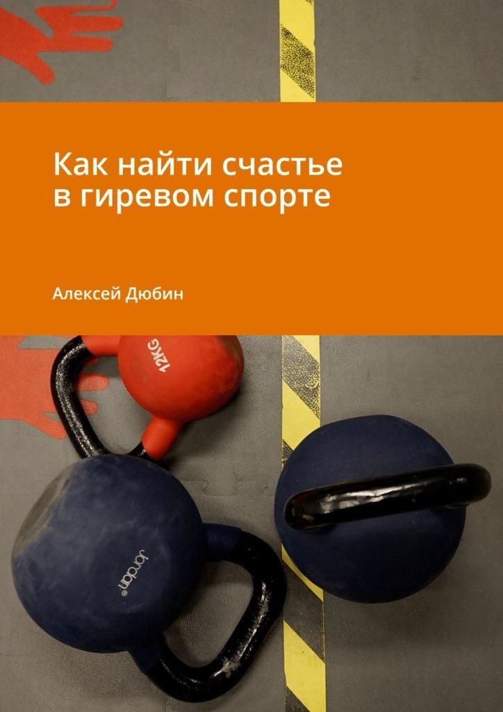 Профессиональный и любительский спорт. реферат. медицина, физкультура, здравоохранение. 2009-01-12