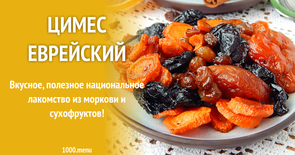 Цимес – кулинарный рецепт