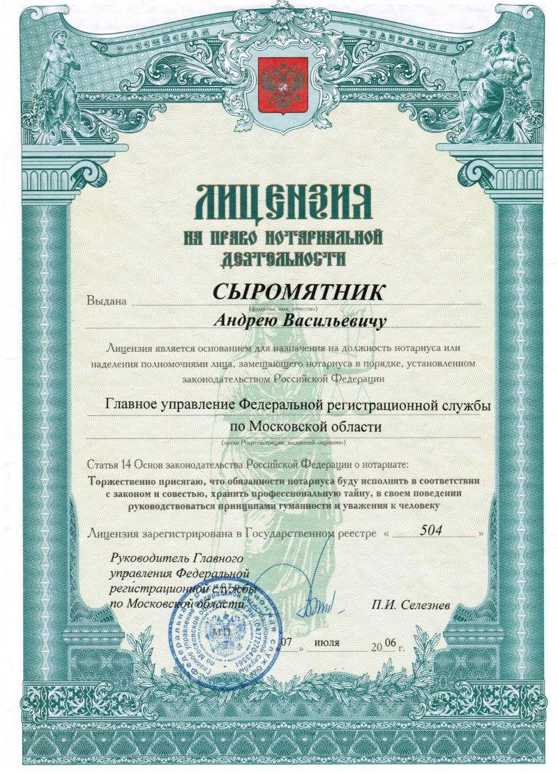Как стать нотариусом в россии и что для это нужно в 2018 году: требования, стажировка + кому нельзя быть нотариусом
