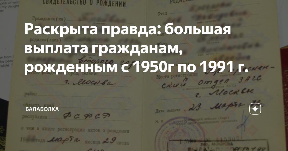 Родившимся с 1950 по 1994 годы никакие единовременные выплаты не предусмотрены