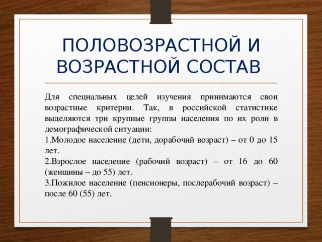 Население — википедия. что такое население