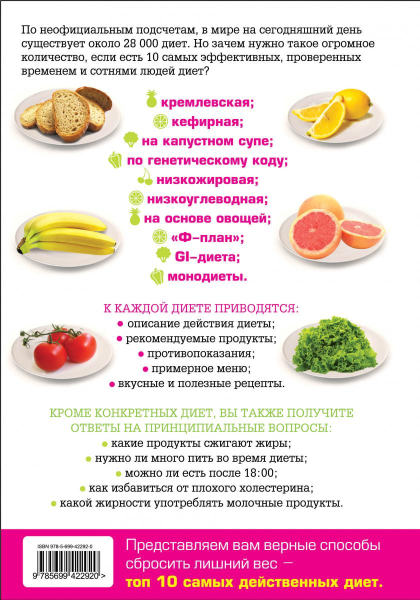 Диетическое питание - принципы, особенности, примерное меню