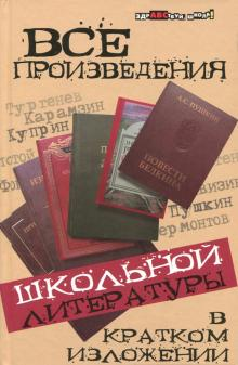 «что делать?» краткое содержание романа чернышевского – читать пересказ онлайн