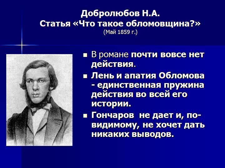 Добролюбов н.. что такое обломовщина (стр. 1) - modernlib.net