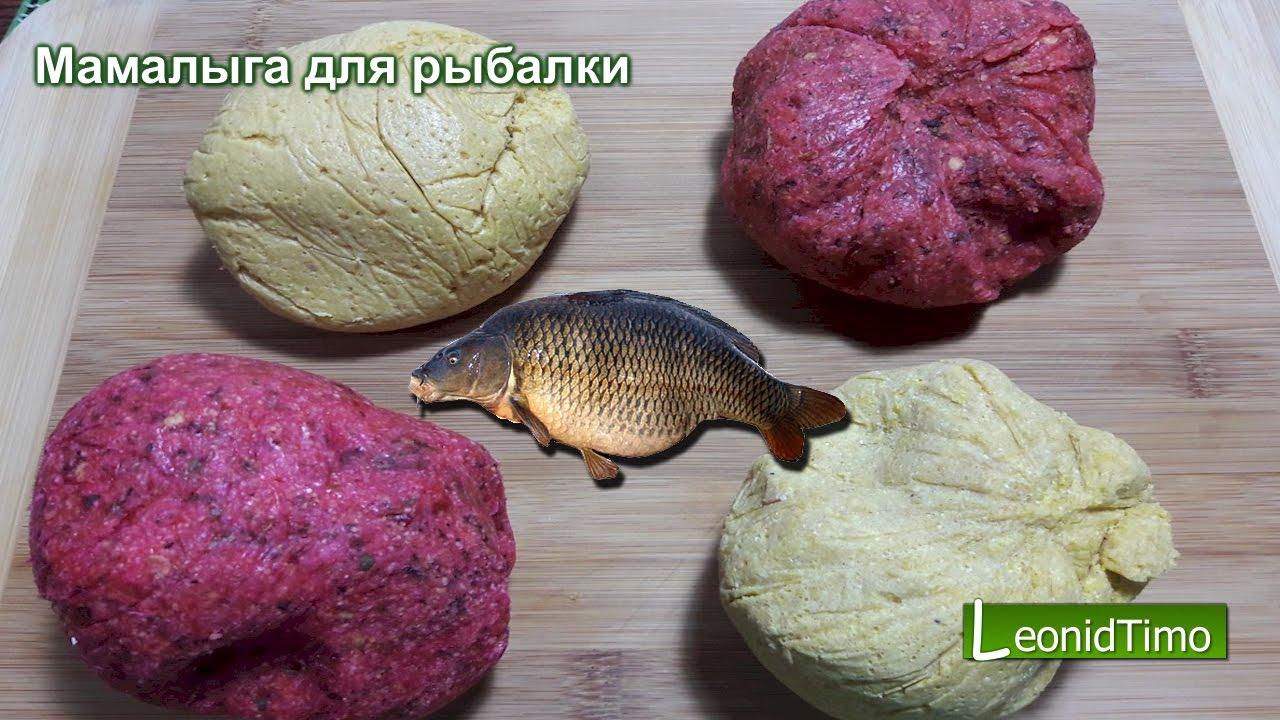 Мамалыга для рыбалки - рецепты приготовления по видео