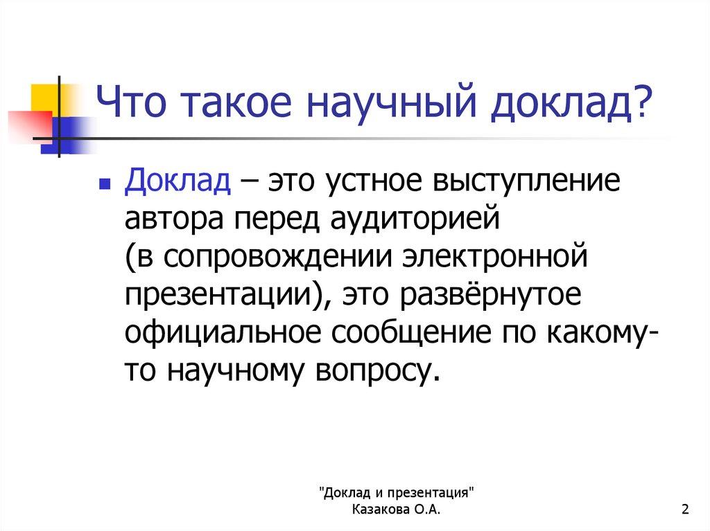 Как написать доклад — структура, требования, примеры