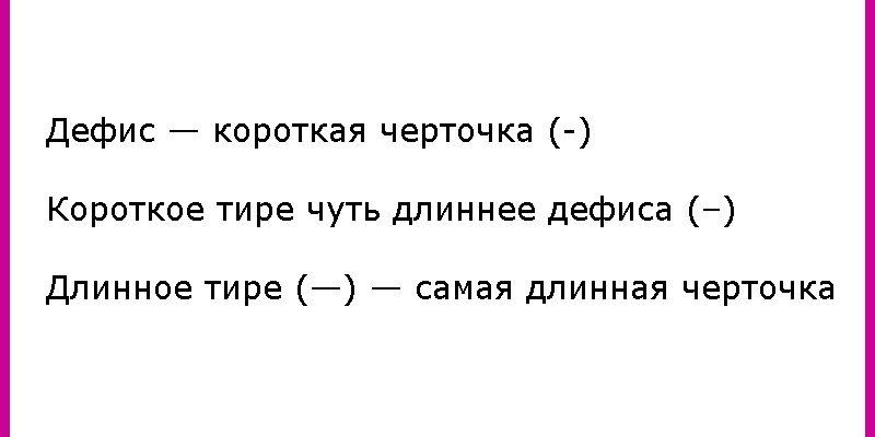 Постановка знаков препинания в различных случаях. тире / справочник :: бингоскул