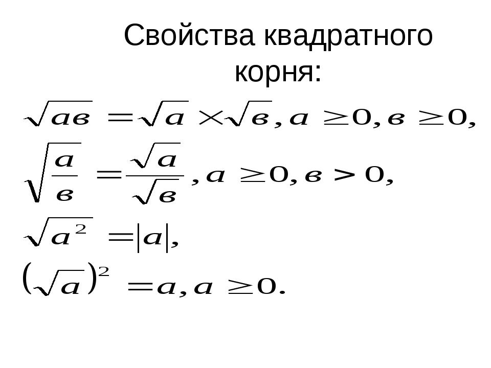 Корень (математика)
