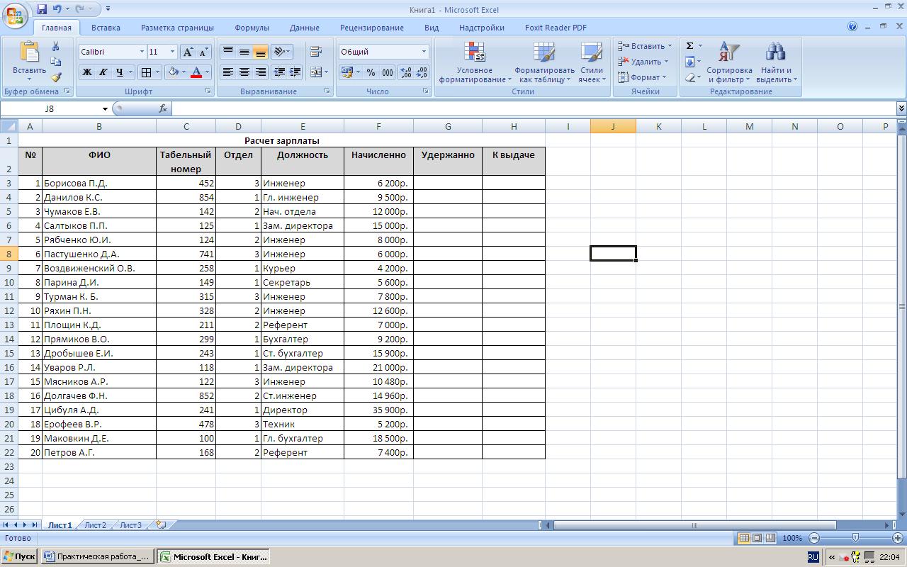 Поиск, сортировка и фильтрация данных - базы данных