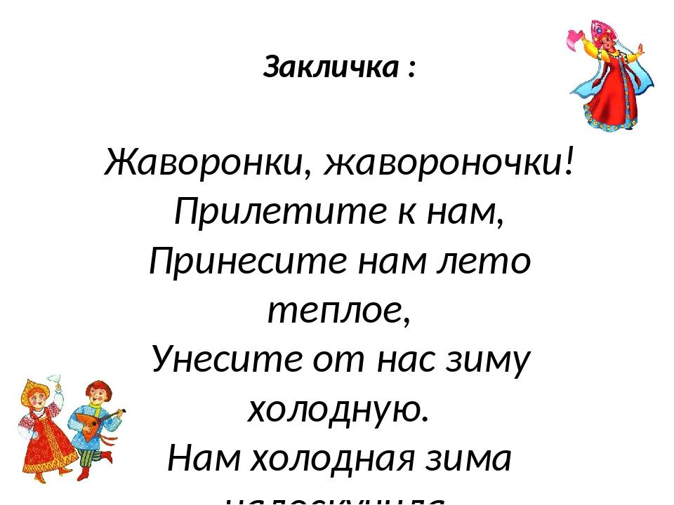 Закличка - определение. песни заклички для детей