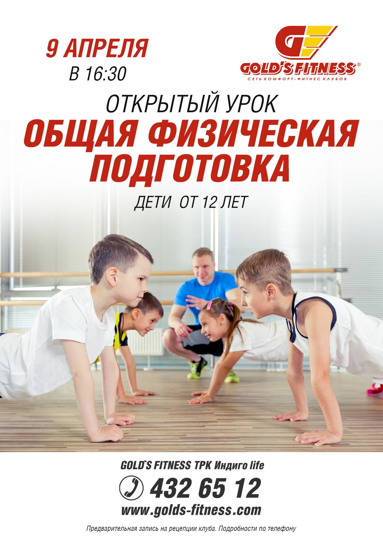 Что такое офп в физкультуре – общефизическая подготовка