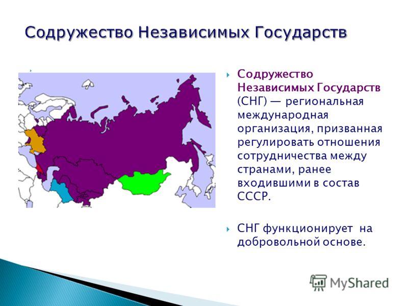 Статус украины в снг. досье