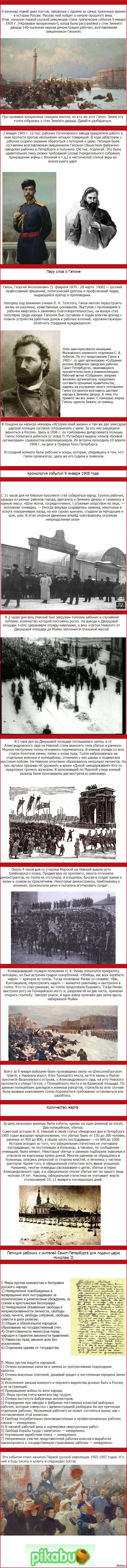 Кровавое воскресенье - xx век (до 1917 г.) - onhistory.ru