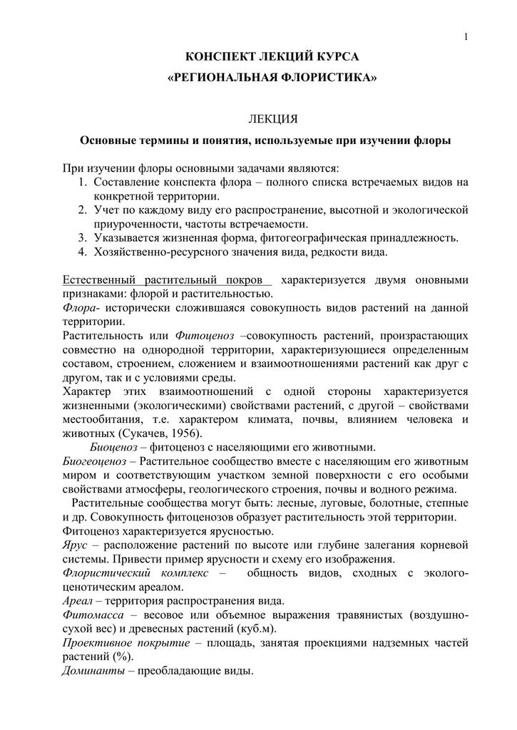 Что такое флора? значение термина :: syl.ru
