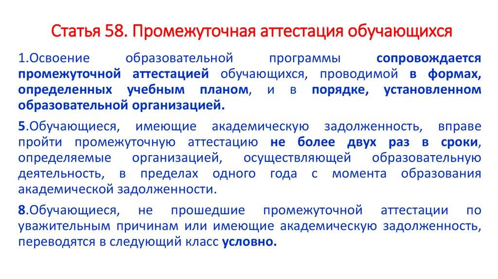 Положение о проведении промежуточной аттестации учащихся и осуществлении текущего контроля их успеваемости | реализация федерального закона «об образовании в российской федерации»