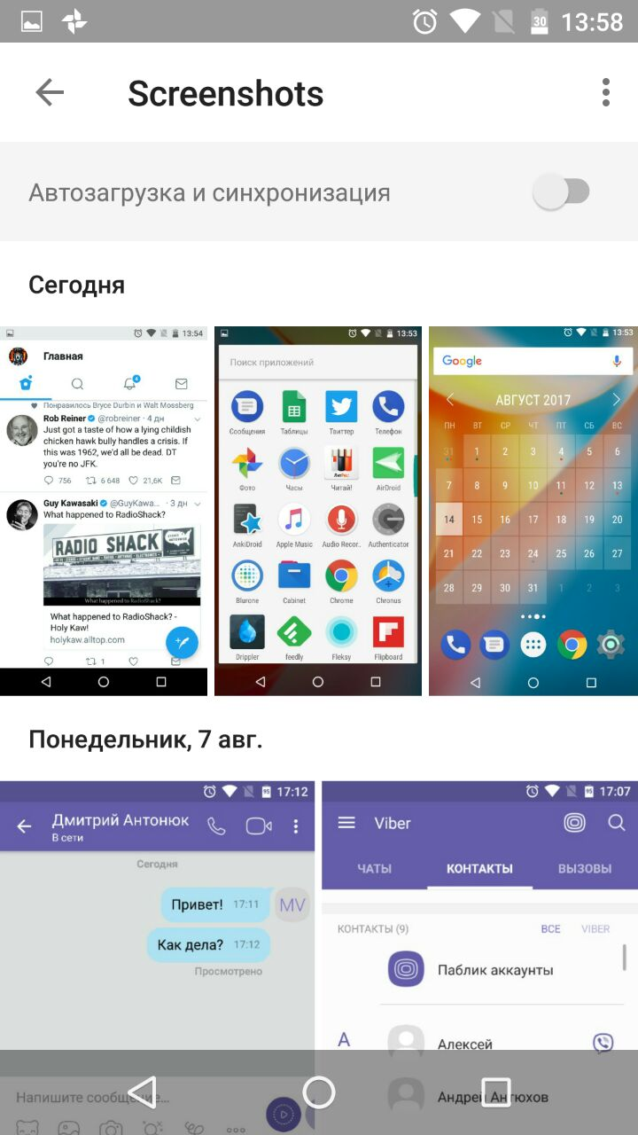 Как сделать скриншот на андроиде bq
