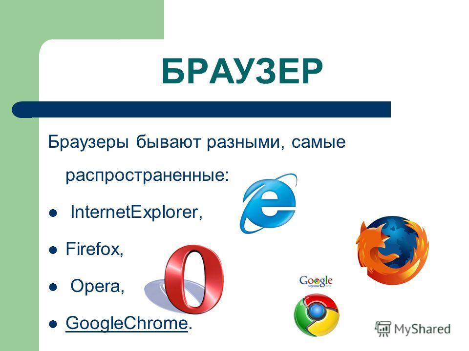 Что такое браузер в компьютере: особенности, виды и отзывы