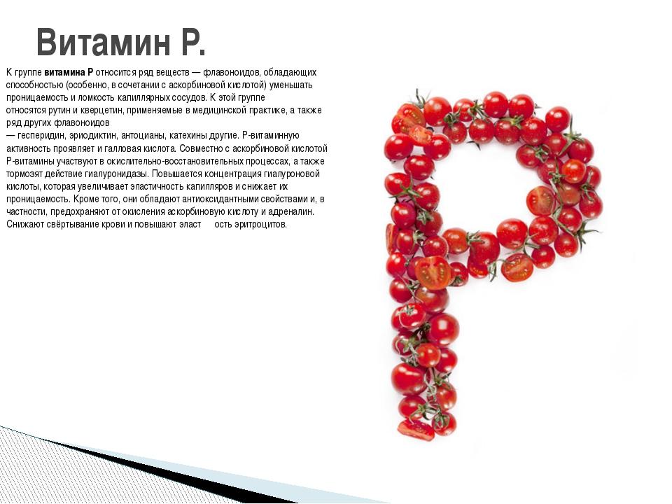 Витамин p (биофлавоноиды) – что это такое и для чего нужен