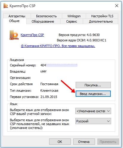 Криптопро эпц browser plug in: что это такое