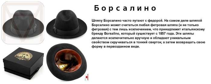 Что значит шляпа на буче: толкование и особенность употребления этого выражения