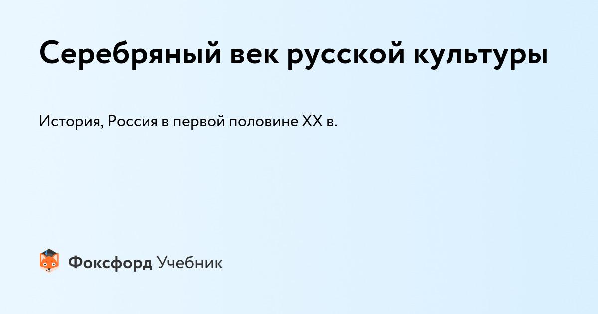 Представители серебряного века русской культуры | литрекон