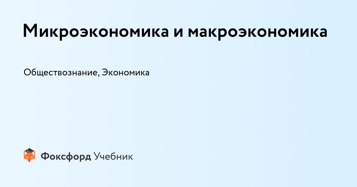 Что такое макроэкономика | binarymag.ru