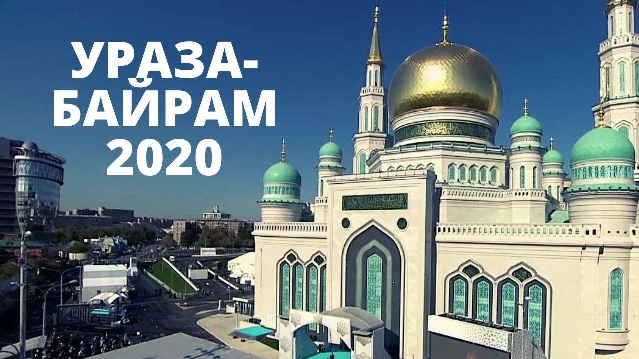 Когда будет ураза байрам в 2020 году в россии: какого числа выходной