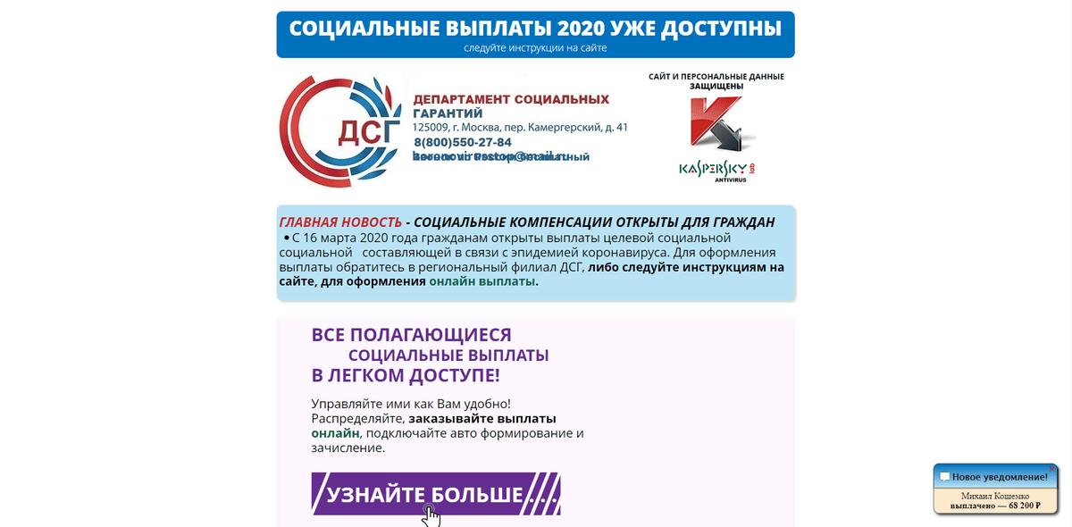 Формы социальной поддержки граждан в 2020 году