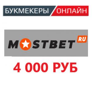 Мостбет — регистрация с бонусом и вход на официальный сайт