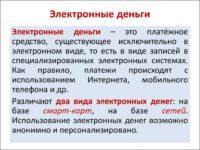 Электронные деньги онлайн платежи упрощенная идентификация закон № 110-фз от 05.05.2014