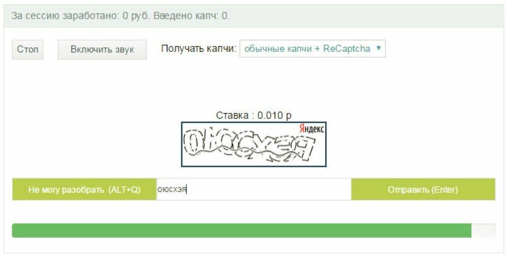 Мы все работаем на google! или для чего нужна капча? - hi-news.ru