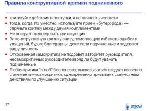 Правила конструктивной критики          | bbf.ru