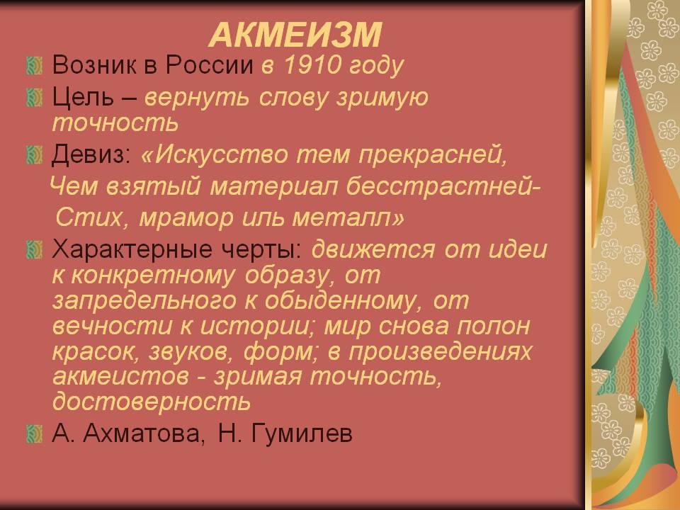Русский акмеизм как литературное направление — основные черты и представители