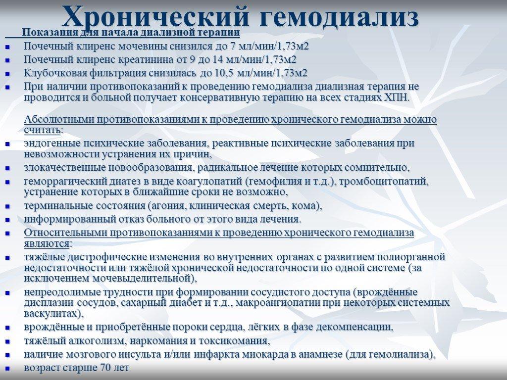 «почки умирают молча»: почему пациенты попадают на диализ через реанимацию вперед ногами   православие и мир