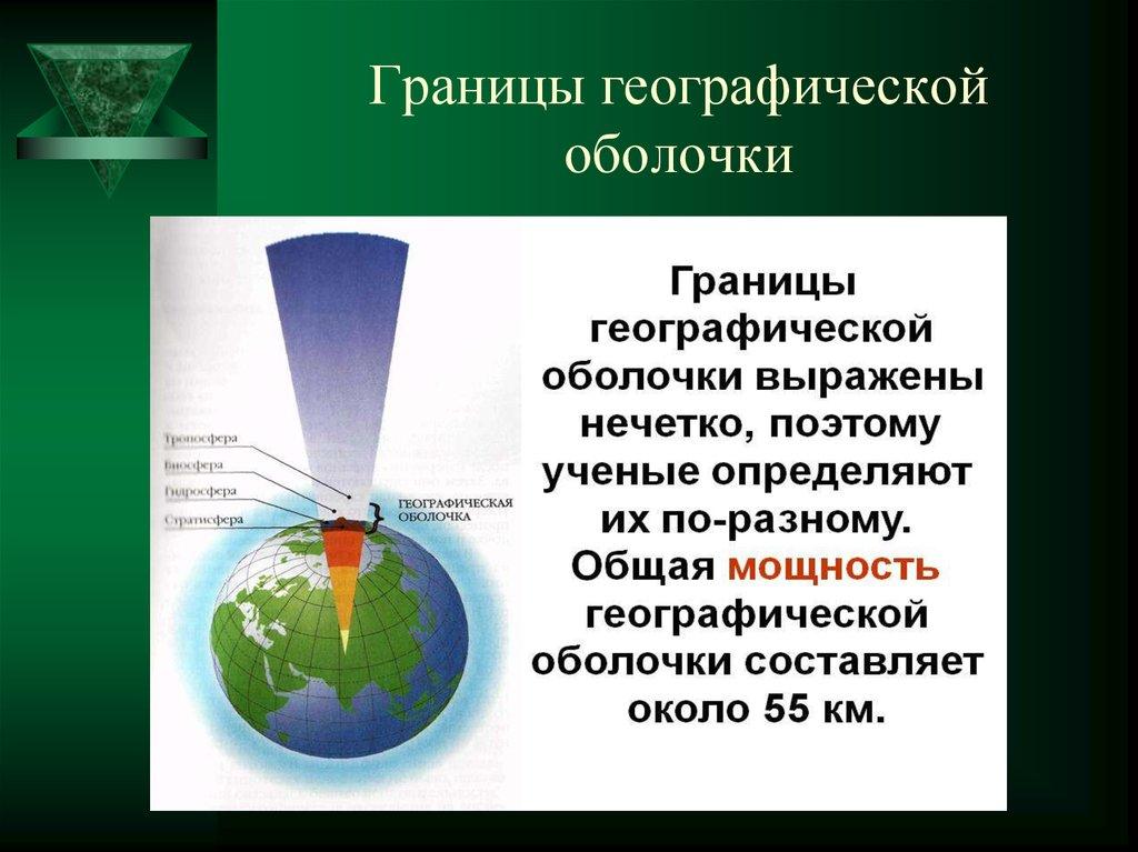 § 51. географическая оболочка земли