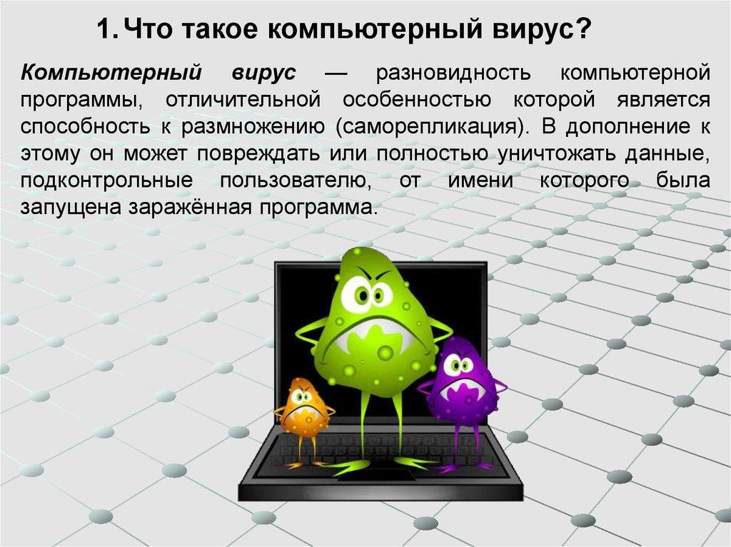 Компьютерные вирусы — posmotre.li