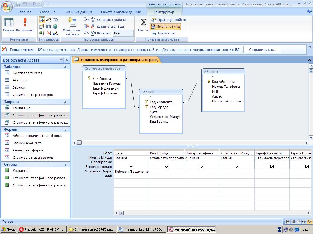 Создание запросов в базе данных access 2007
