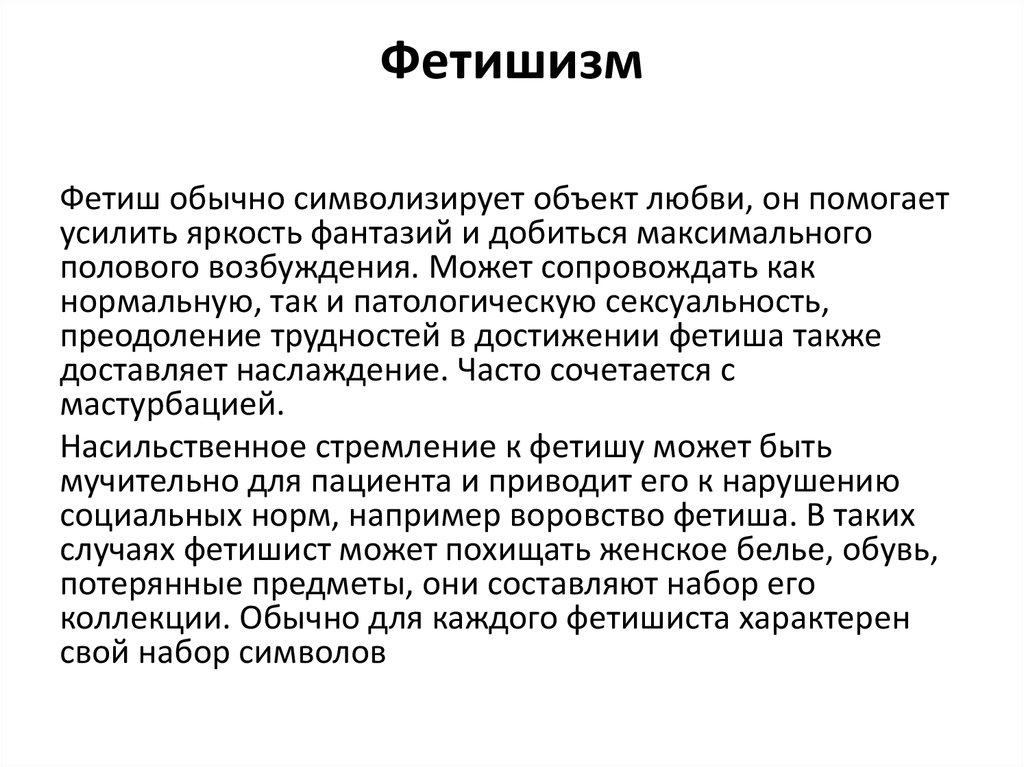 Фетиш-арт — posmotre.li