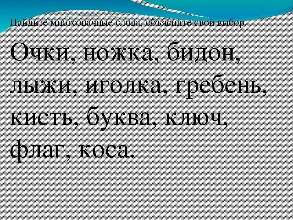 Многозначность слова: примеры, что такое однозначные и многозначные слова