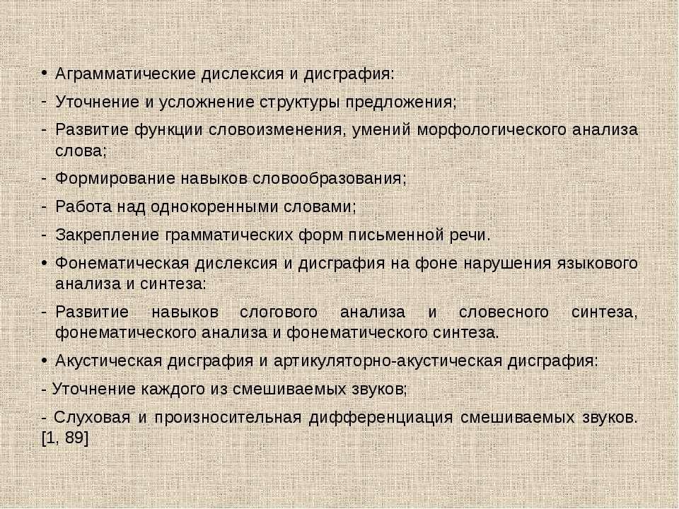 """Кто ставит диагноз дисграфия и дислексия?   центр речи """"каркуша""""   яндекс дзен"""