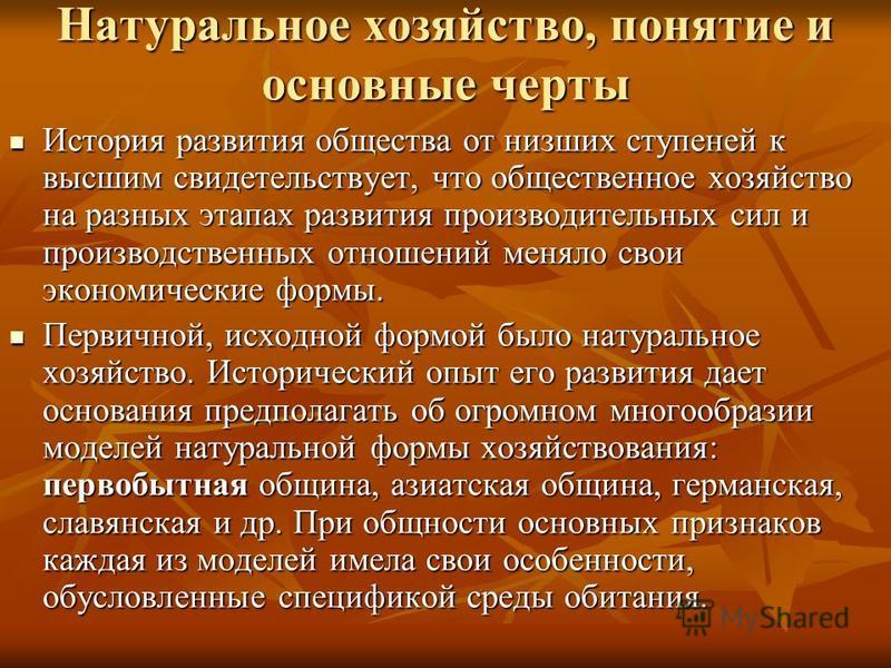 Реферат: натуральное хозяйство - bestreferat.ru