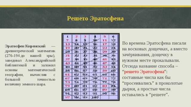 Что такое простые числа, решето эратосфена и таблица простых чисел до 1000 - узнай что такое