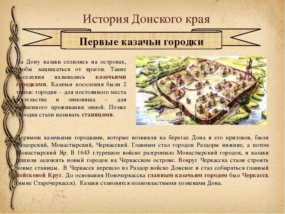 Что такое казачество определение по истории