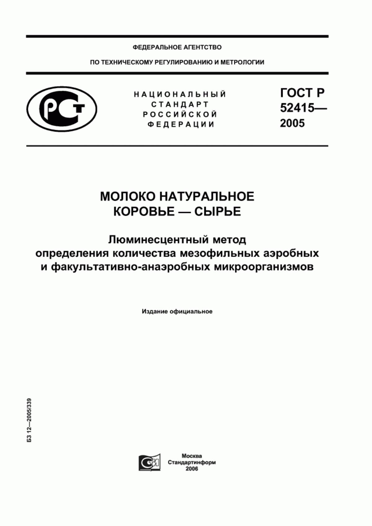 Гост р 53430-2009 «молоко и продукты переработки молока. методы микробиологического анализа»