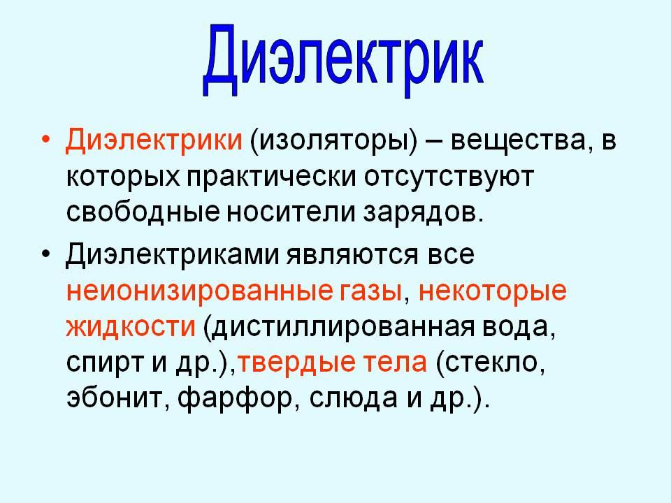 Диэлектрик — википедия с видео // wiki 2