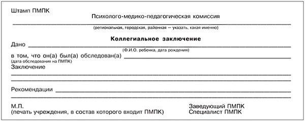 """Письмо министерства просвещения рф от 25 марта 2020г. n07-2395 """"о деятельности пмпк в связи с распространением covid-19"""""""