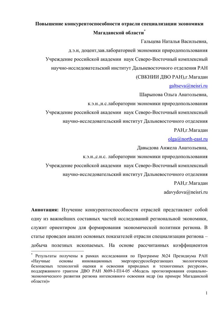 Специализация и комплексное развитие экономических районов | контент-платформа pandia.ru