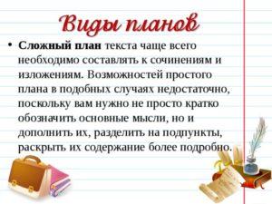 Алгоритм составления плана текста. виды плана | авторская платформа pandia.ru